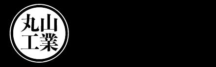株式会丸山工業のロゴ